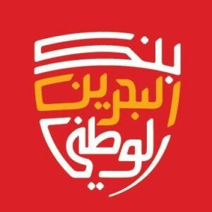 NBB, National Bank of Bahrain, digital banking